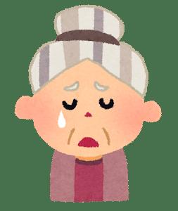 泣くおばあさん